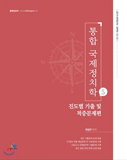 2019 통합 국제정치학(5) 기출 및 적중문제편 - 12.7 출고예정