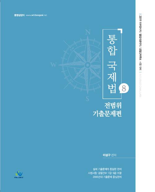 2019 통합국제법(8) 전범위 기출문제편 -12.10 출고예정