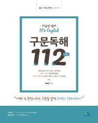 하승민영어 It's English 구문독해 112 (3판)