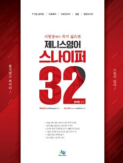 2019 제니스영어 스나이퍼32(시험장에서죽기싫으면)(제4판)