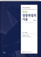 황세웅 경찰면접의 기술 (제3판)