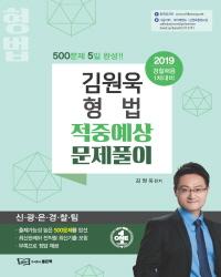 2019년 1차대비 김원욱 형법 적중예상문제풀이