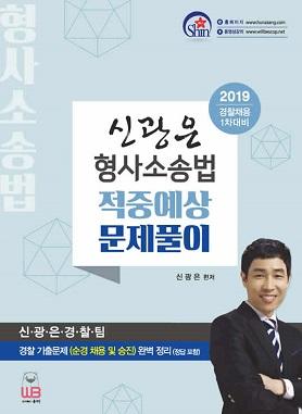2019년 1차대비 신광은 형사소송법 적중예상 문제풀이