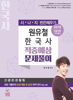 2019년 1차대비 원유철 한국사 적중예상 문제풀이