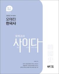 2019년 1차대비 오태진 한국사 사이다 모의고사
