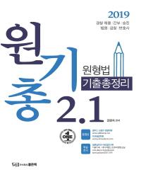 김원욱 원형법 기출총정리 2.1