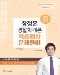 2019년 1차대비 장정훈 경찰학개론 적중예상 문제풀이