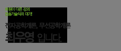 차원이 다른 강의!  전기/통신 기술직의 대가!