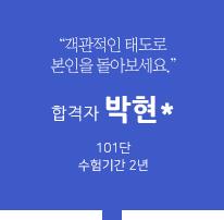합격비법 박현*