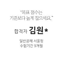 합격비법 김원*