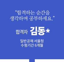 합격비법 김형*