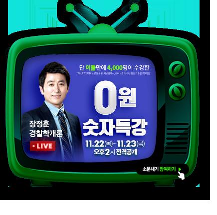 장정훈 0원 무료특강
