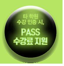 타 학원 수강 인증 시, PASS 수강료 지원