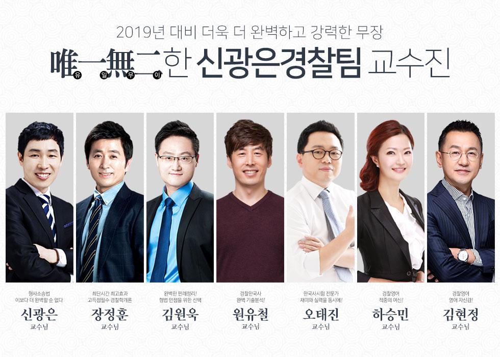 신광은교수팀 소개