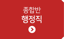 행정직 종합반