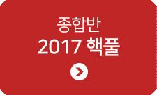 2017 핵풀 종합반