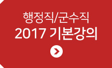 2017 기본강의 행정직/군수직