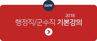 행정직/군수직 기본강의