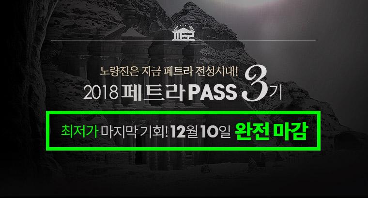 신광은경찰팀 필합 3단계 풀패키지 11.21(화) 접수
