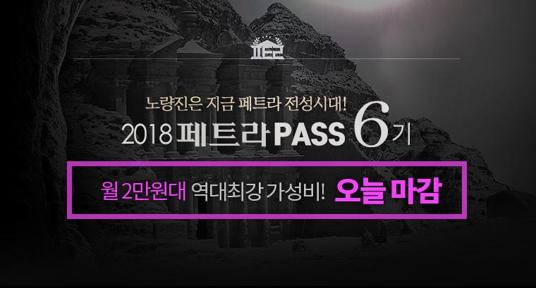 페트라 PASS 6기 오늘마감