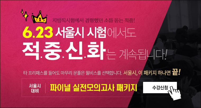 6.23 서울시대비 라이브특강