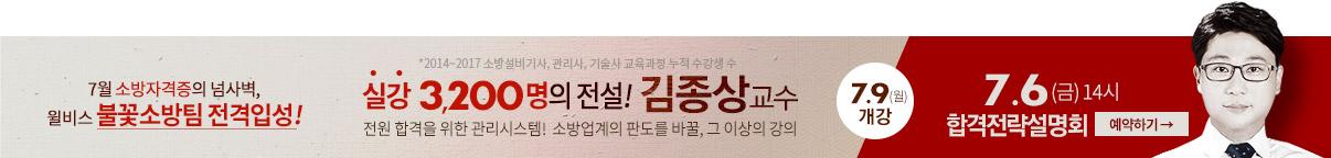 7월 소방단복반 신규입성 김종상교수