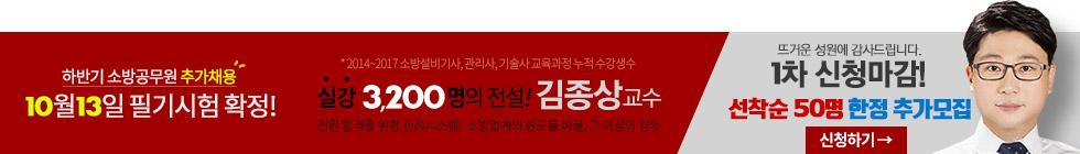 7월, 소방자격증의 넘사벽, 노량진 소방단독반 전격입성 김종상!