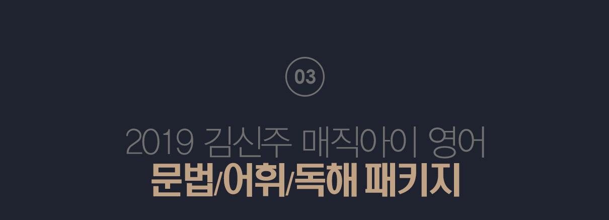2018 김신주 매잊ㄱ아이 영어 문법/어휘/독해 패키지