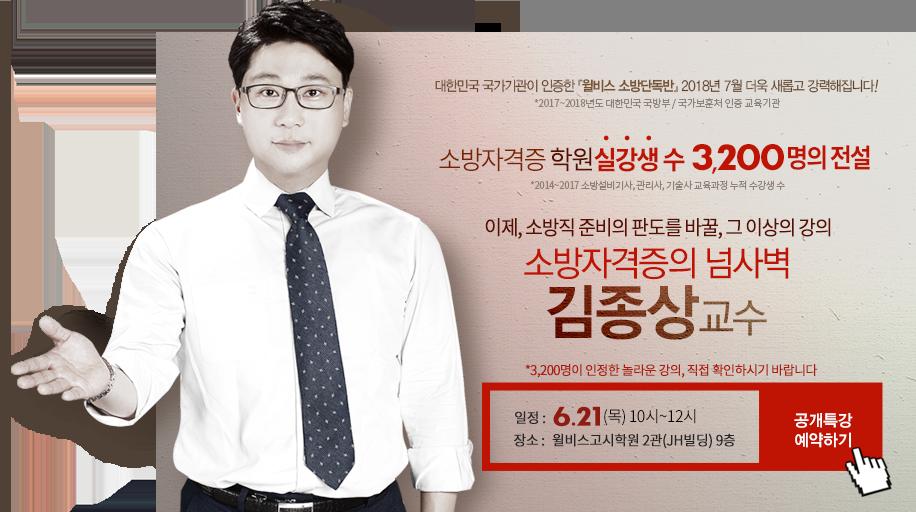윌비스 신규입성 소방팀 김종상