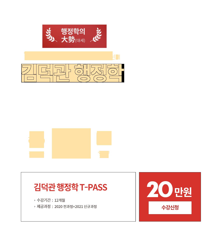 윌비스 행정학의 대세 김덕관 행정학 T-PASS