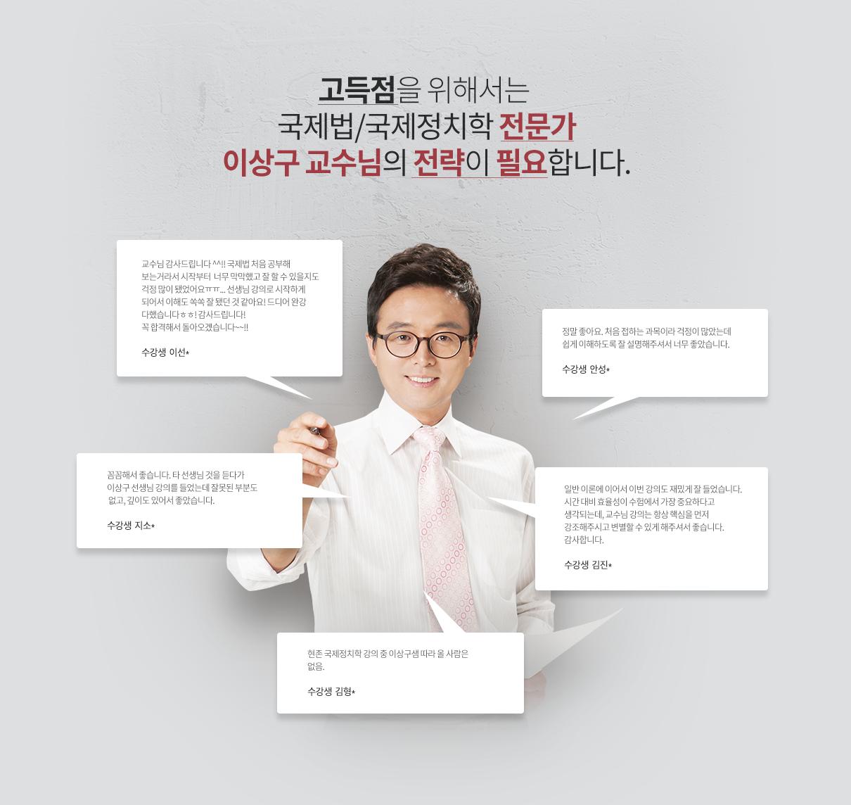 이상구 교수님의 전략 수강생평