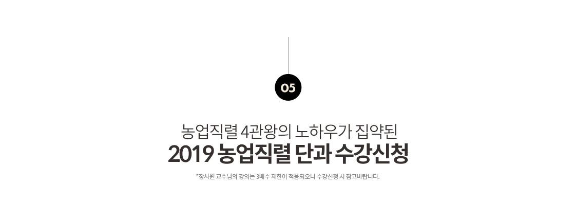 2019 농업직렬 단과 수강신청